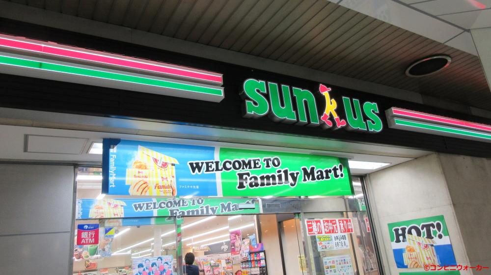 サンクス西新宿地下歩道店 ロゴマーク
