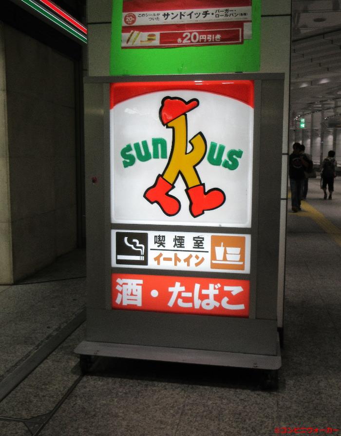 サンクス西新宿地下歩道店 ロゴ看板