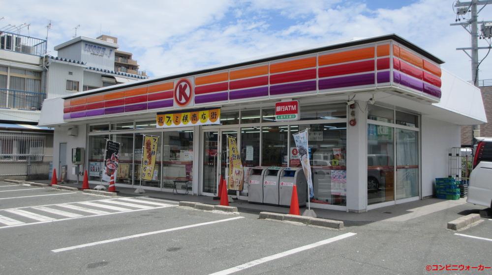 サークルK上野店