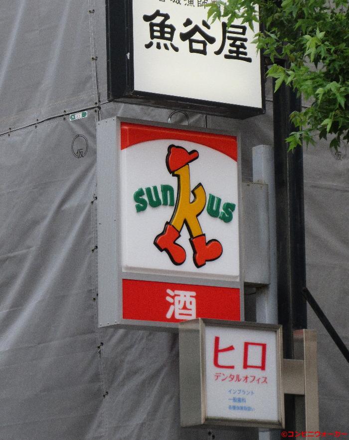 サンクス中野南口店 ロゴ看板