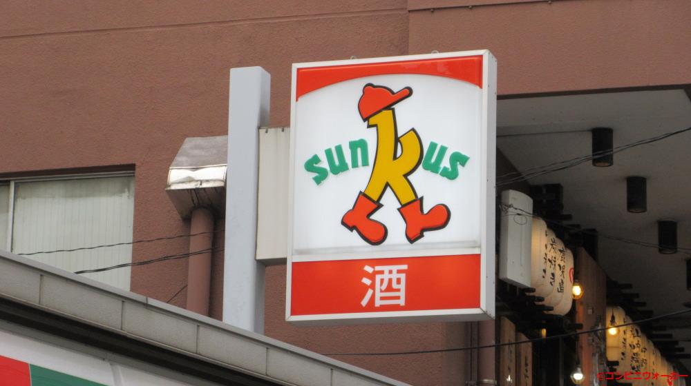 サンクス中野駅南店 ロゴ看板