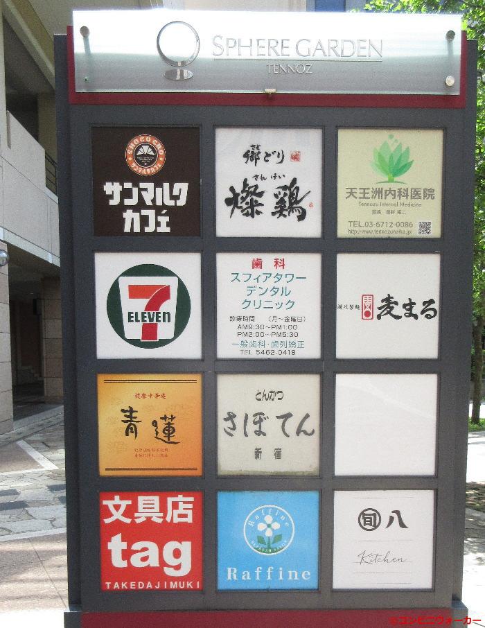 セブンイレブン7FSスフィアタワー天王洲店 テナント看板