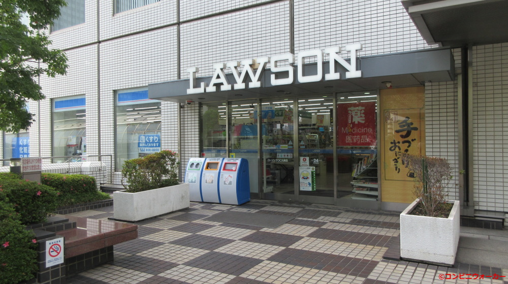 ローソンTOC大崎店