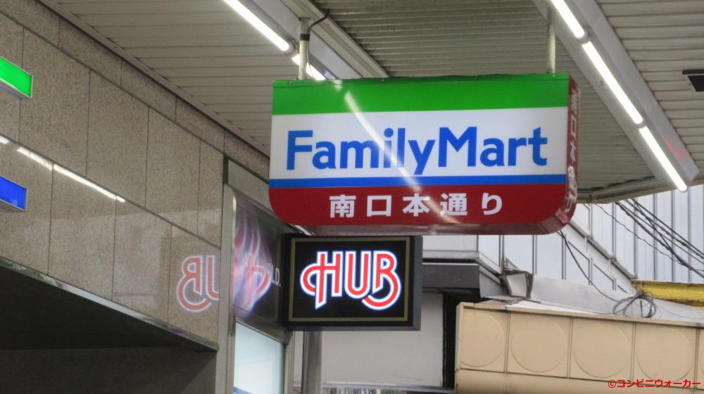 ファミリーマート中野駅南口本通り店 商店街ロゴ看板