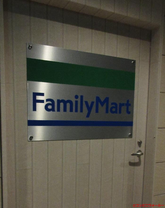 ファミリーマート ルーセント・タワー店 スタッフ出入口