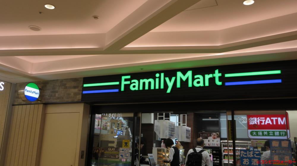 ファミリーマート大名古屋ビルヂング店 ロゴ看板