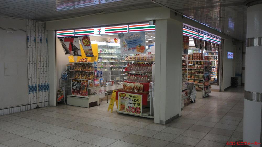 セブンイレブン名古屋地下鉄野並駅店