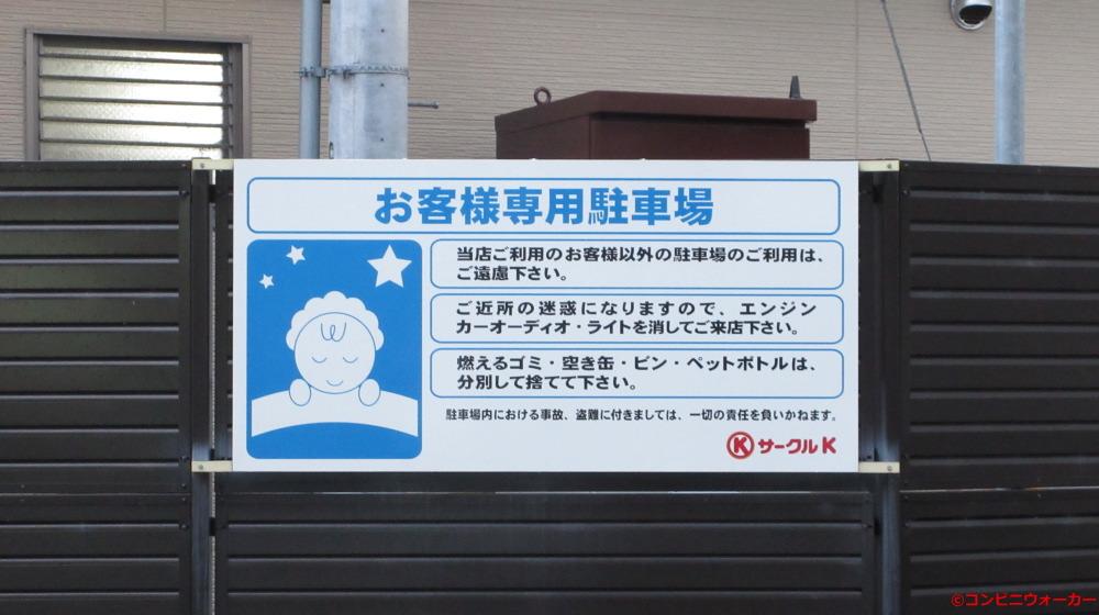 サークルK伏見津知橋町店 駐車場看板