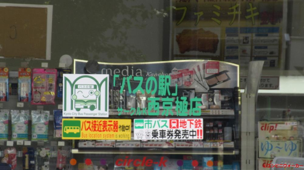 サークルK西京極店 バスの駅