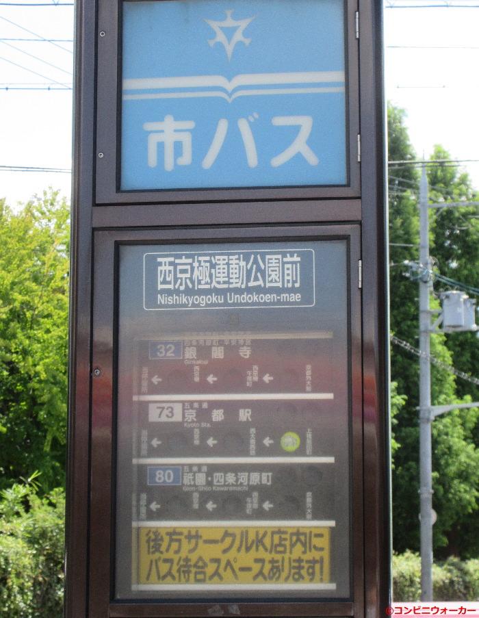 サークルK西京極店 西京極運動公園前バス停