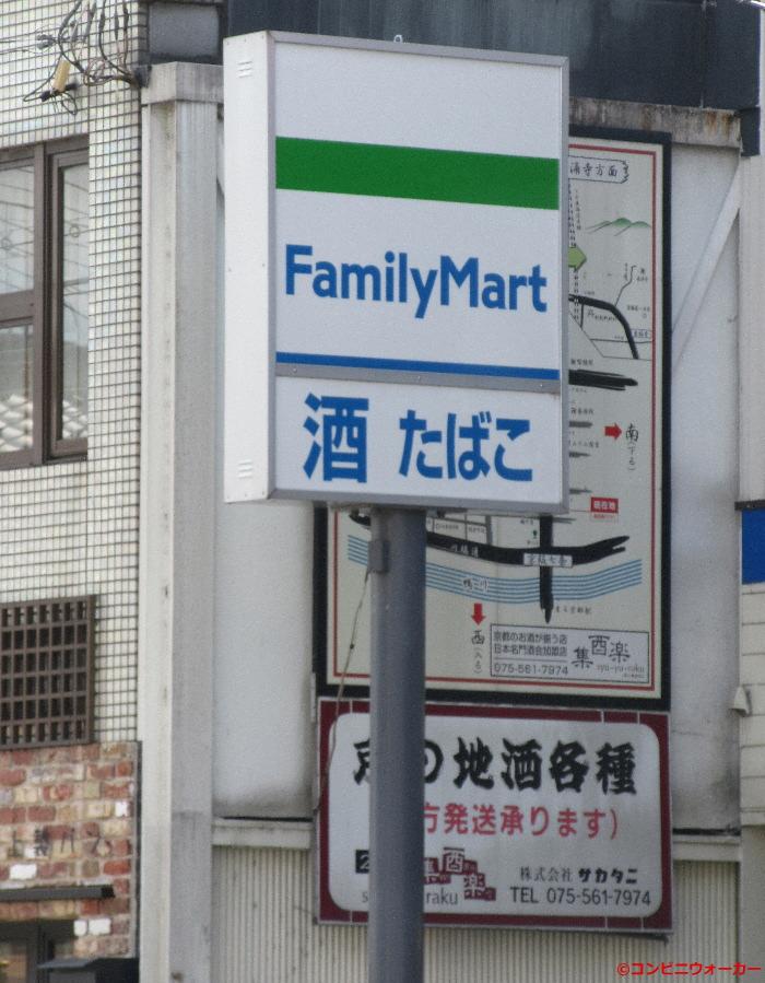 ファミリーマート サカタニ京阪七条店 ポール看板