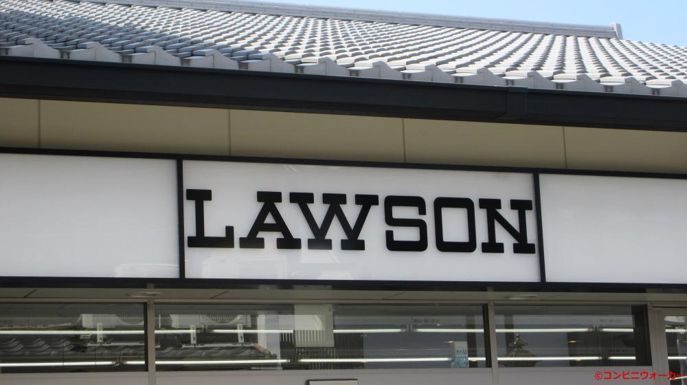 ローソン清水茶わん坂店 ファサード看板