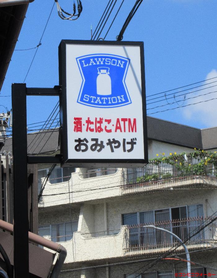 ローソン清水茶わん坂店 ロゴ看板