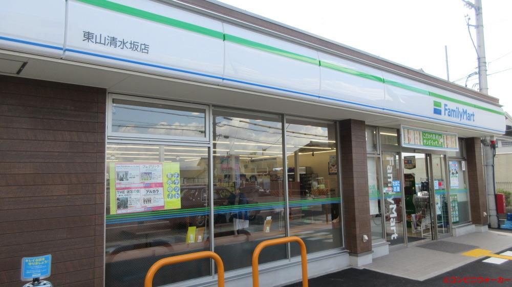 ファミリーマート東山清水坂店