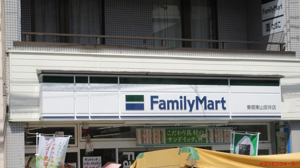 ファミリーマート東郷東山安井店 ファサード看板