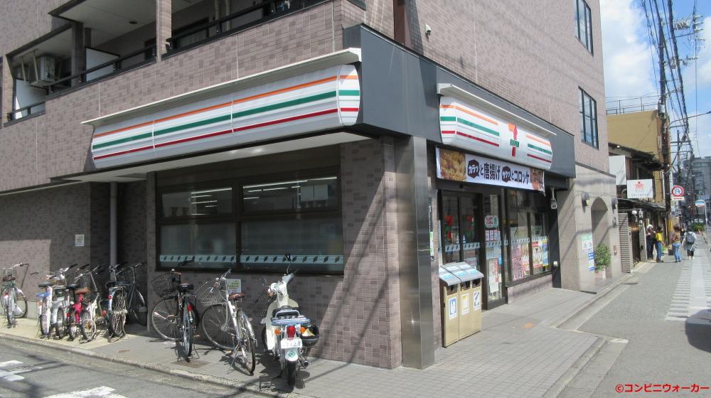 セブンイレブン京都東山安井店