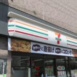 セブンイレブン京都東山安井店 ファサード看板