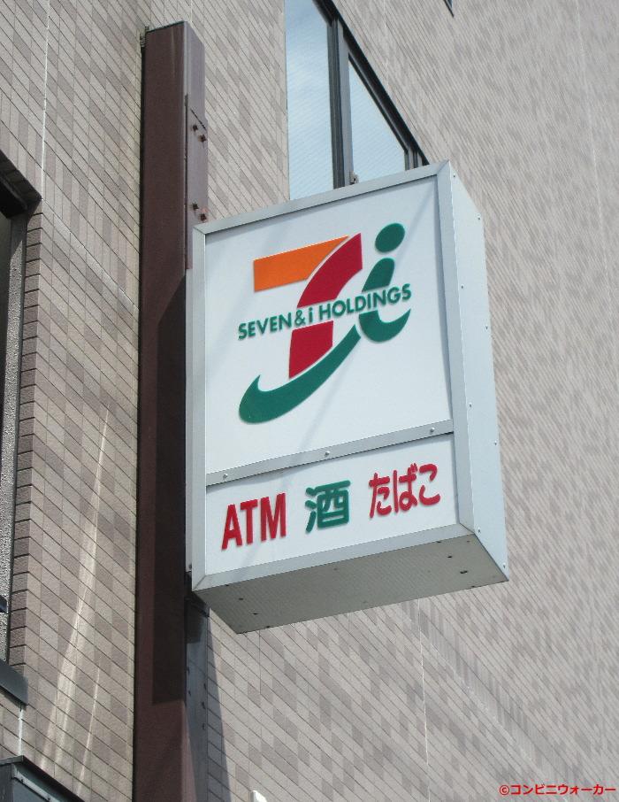 セブンイレブン京都東山安井店 ロゴ看板
