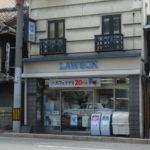 ローソン祇園安井店