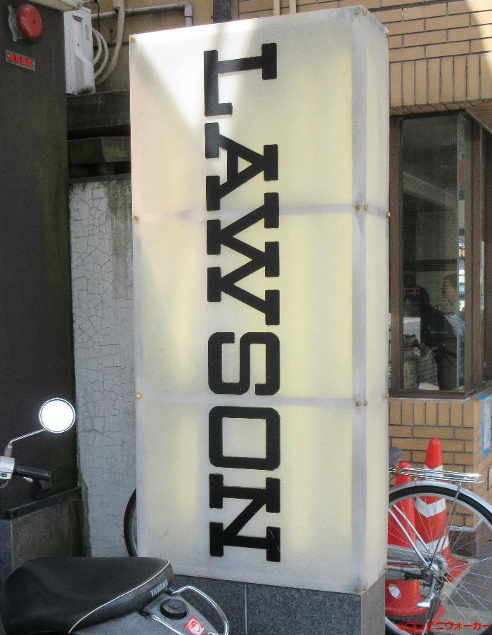 ローソン八坂神社前店 ロゴ看板
