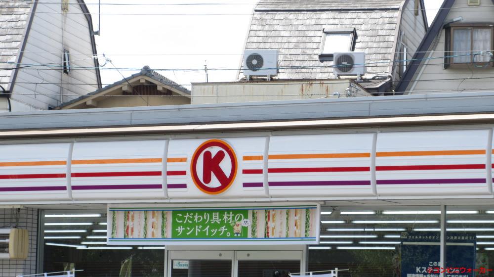 サークルK右京団子田町店 ファサード看板