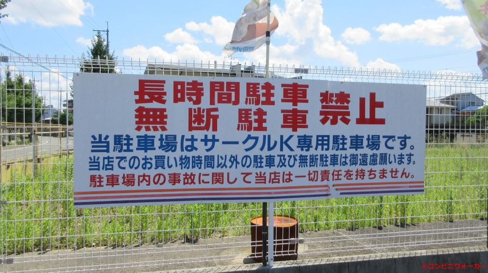 サークルK右京団子田町店 駐車場看板