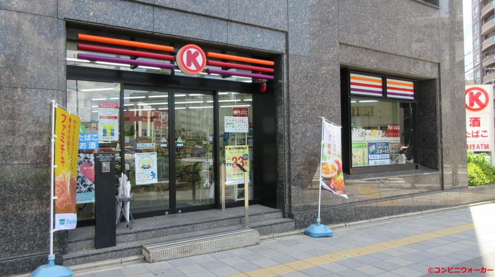 サークルK五条大宮店
