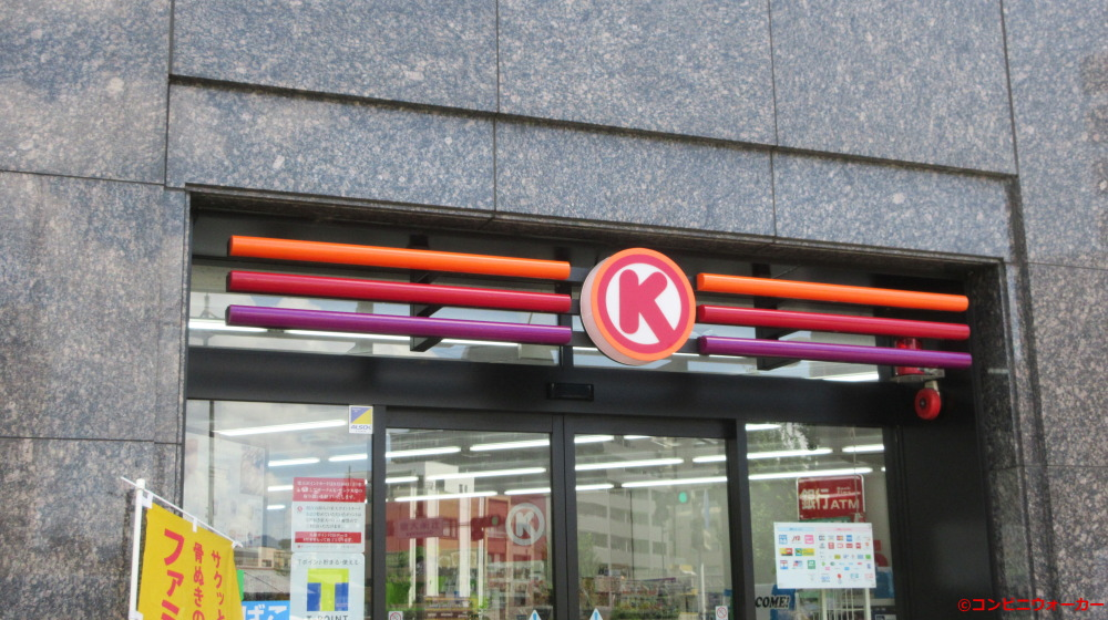 サークルK五条大宮店 ロゴマーク