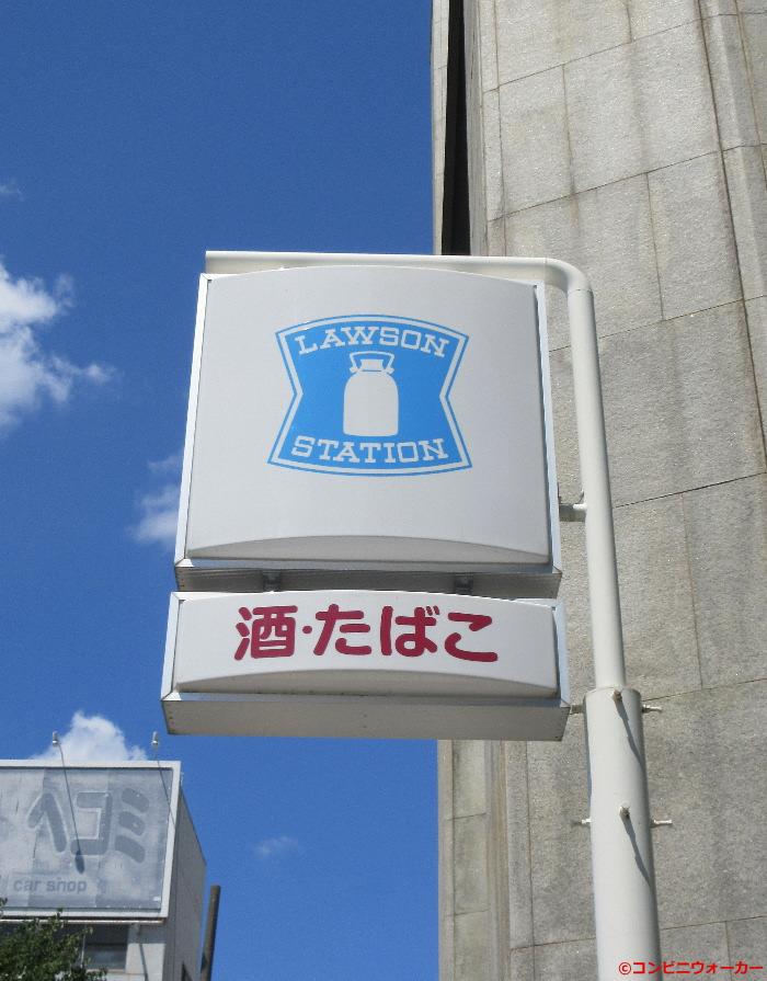 ローソン京都西本願寺前店 ポール看板