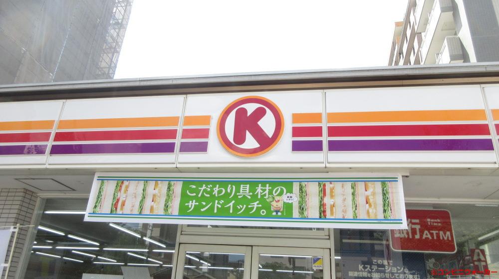 サークルK堀川今出川店 ファサード看板