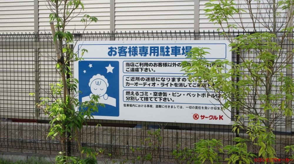 サークルK岩倉幡枝町店 駐車場看板