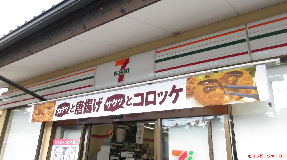 セブンイレブン京都岩倉幡枝店 ファサード看板