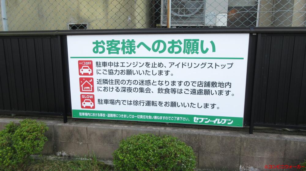 セブンイレブン京都岩倉幡枝店 駐車場看板