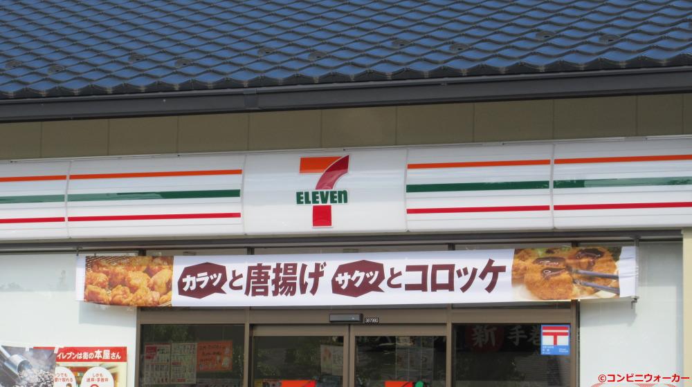セブンイレブン京都白川通上高野店 ファサード看板
