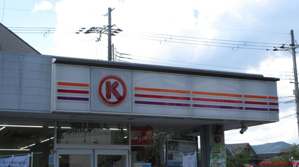 サークルK北白川店 ファサード看板