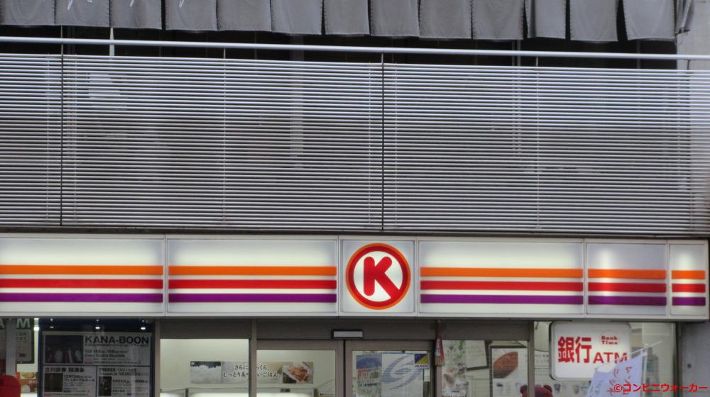 サークルK河原町竹屋町店 ファサード看板