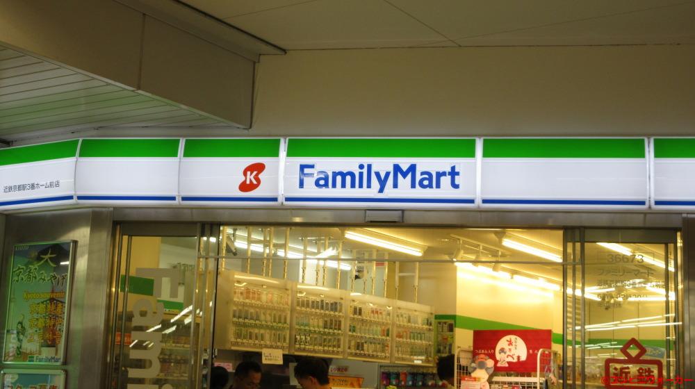 ファミリーマート近鉄京都駅3番ホーム前店 ファサード看板