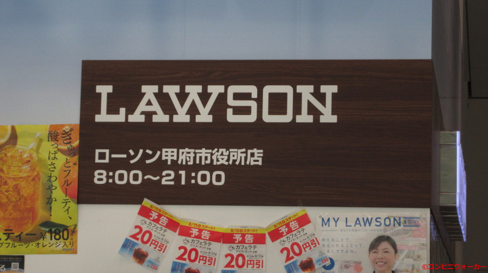 ローソンS甲府市役所店 店舗横ロゴマーク