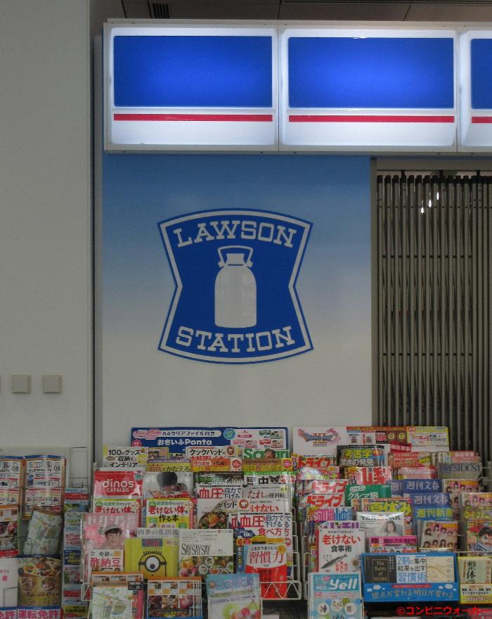 ローソンS甲府市役所店 ロゴマーク