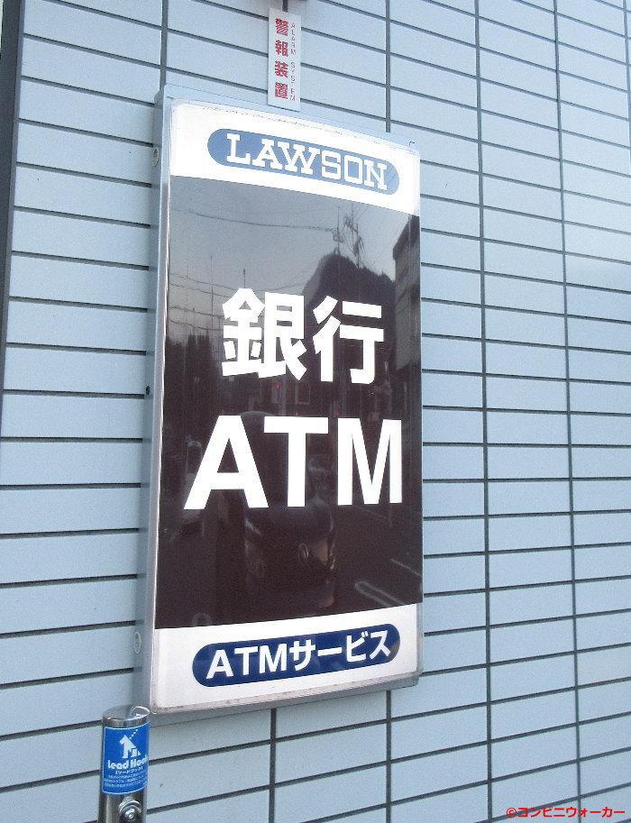 ローソン鳴沢店 銀行ATM看板