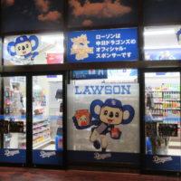 ローソンS名古屋地下鉄池下駅店