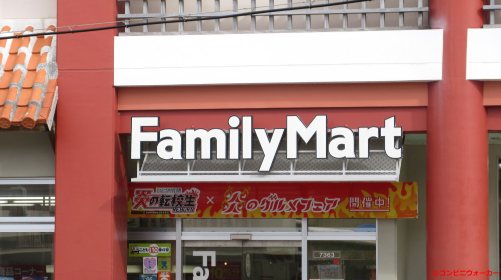 ファミリーマート県立芸大前店 ロゴマーク