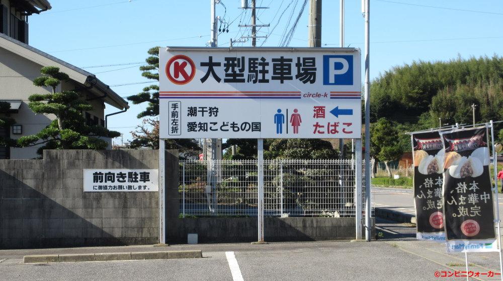 サークルK東幡豆店 駐車場看板①