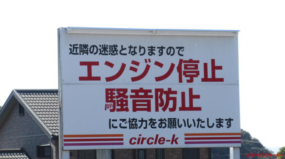 サークルK東幡豆店 駐車場看板②