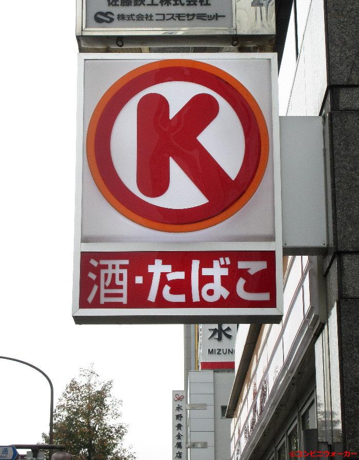 サークルK魚の棚通店 ロゴ看板
