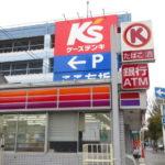 サークルK吹上駅前店 ロゴ看板(サンクスタイプ)