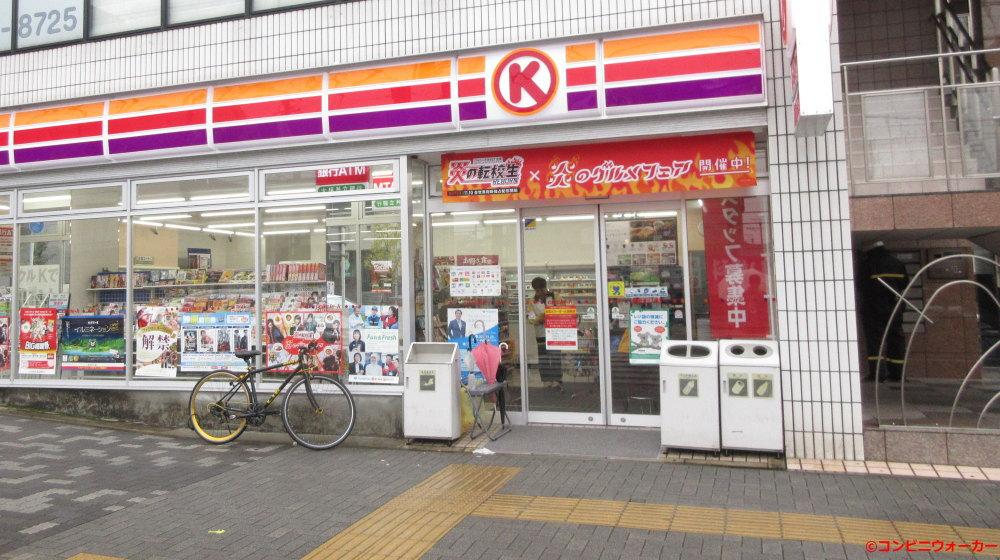 サークルK御器所通三丁目店