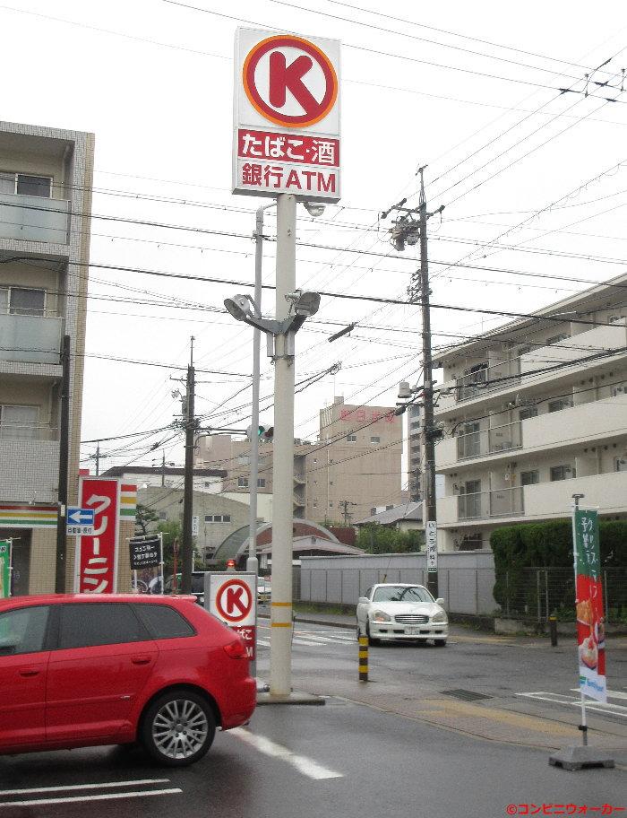 サークルK昭和石仏町店 ポール看板