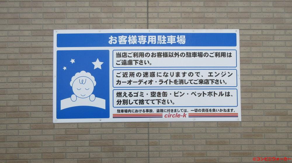 サークルK静岡馬渕三丁目店 駐車場看板