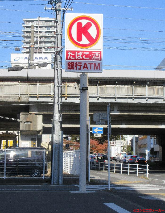 サークルK静岡八幡一丁目店 ポール看板